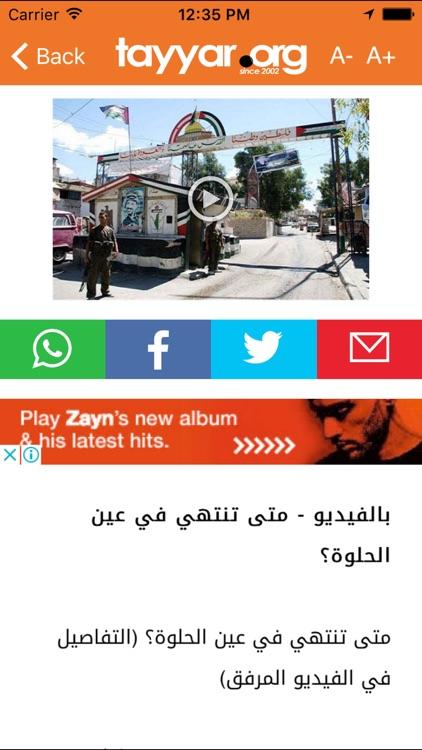 tayyar.org screenshot-3