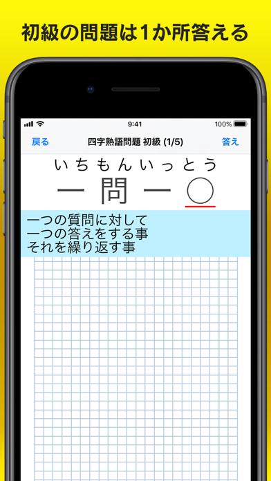 書き取り漢字練習 ScreenShot9