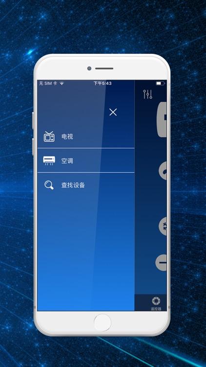 万能遥控器® screenshot-3