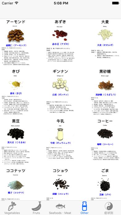 中医食品学のおすすめ画像4