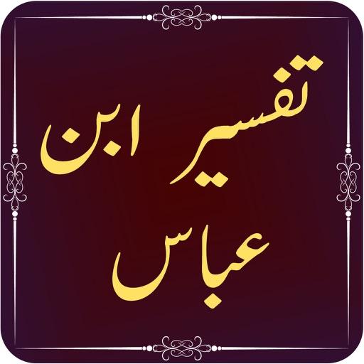 Tafseer Ibn-e-Abbas - Urdu