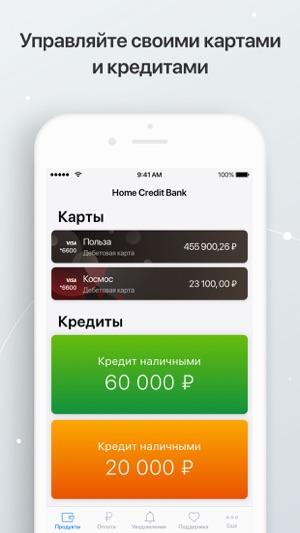зеленая карта банка хоум кредит деньги в долг без участия банков