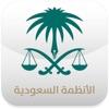 دليل الأنظمة السعودية