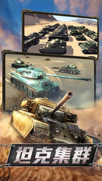 坦克大作战联盟:警戒战争