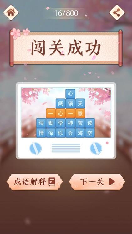 成语消消闯关 - 疯狂成语拼字益智小游戏 screenshot-6