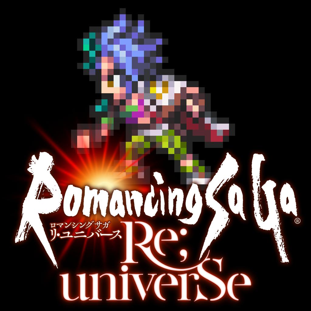 リ 解析 ロマサガ ユニバース