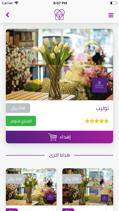 Screenshot for Presente | برزنتشي in Switzerland App Store