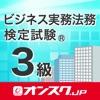 ビジネス実務法務3級 試験問題対策 アプリ-オンスク.JP - iPhoneアプリ