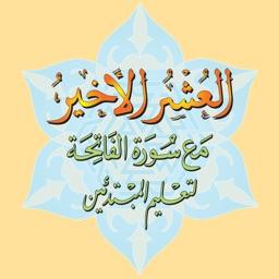 العشر الاخیر - AlUshar AlAkhir