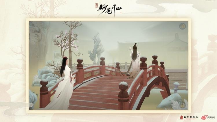 绘真·妙笔千山 screenshot-5