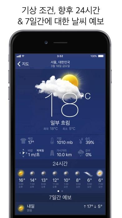날씨 레이더 - 일기 예보 for Windows