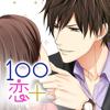 100シーンの恋+