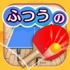 ふつうの卓球 人気のピンポン卓球ゲーム - iPadアプリ