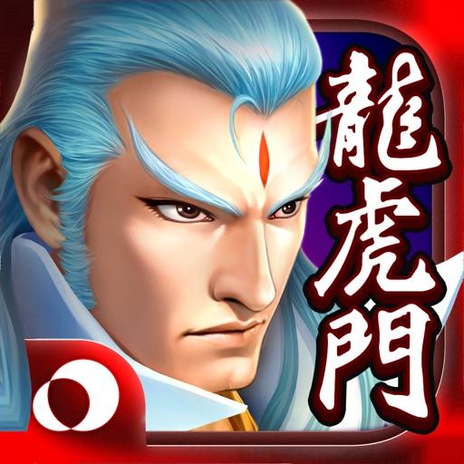 正牌龍虎門 - 薪火傳承