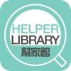 点击获取HelperLibrary幫家館