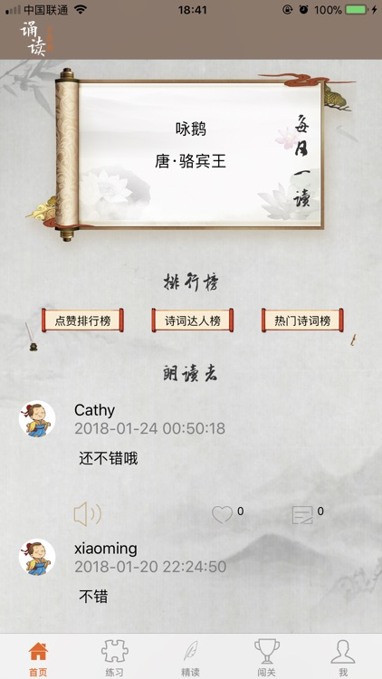 古诗词诵读 screenshot-4