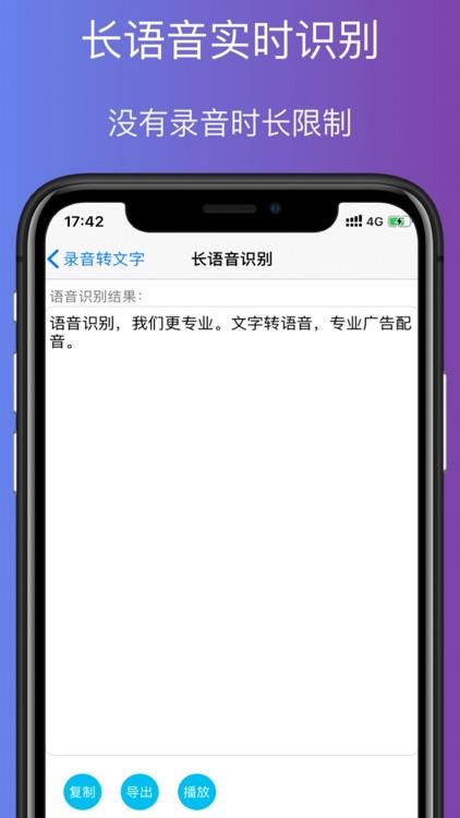 小熊配音-专业广告配音软件 screenshot-3