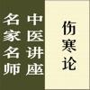 名家名师讲中医-伤寒论讲录 - iPhoneアプリ