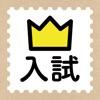 学研『ランク順 入試』 - iPadアプリ