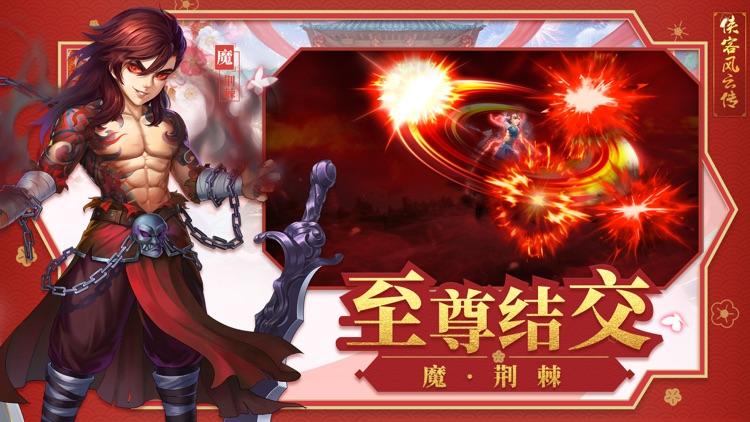 侠客风云传online-正版武侠手游 screenshot-3