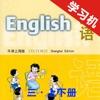 牛津上海版小学英语三年级上下册