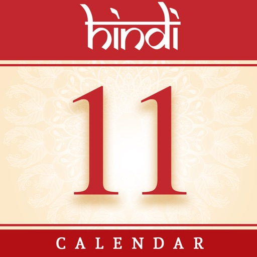 2021 Hindi Calendar Panchang By Shardaben Gohil Mpanchang provides important hindu vrat, tyohar and auspicious hindu days. 2021 hindi calendar panchang by