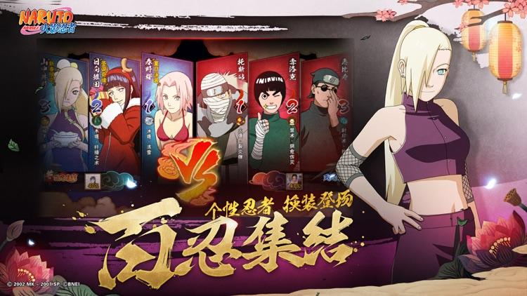火影忍者 screenshot-8