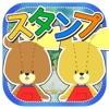 スタンプえほん - がんばれ!ルルロロ - iPhoneアプリ