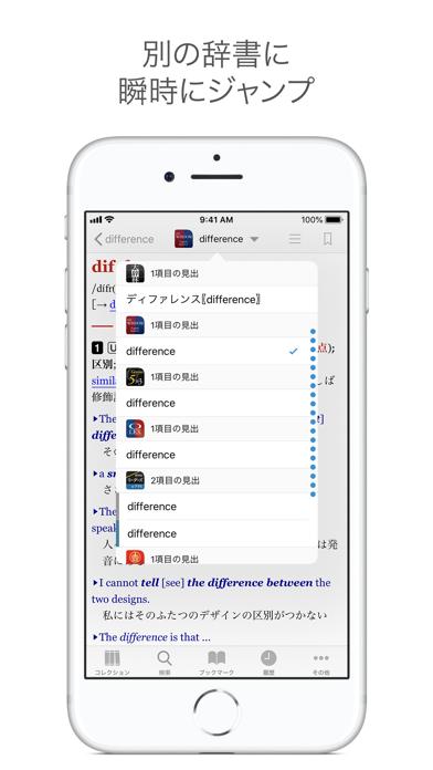 辞書 by 物書堂 screenshot1