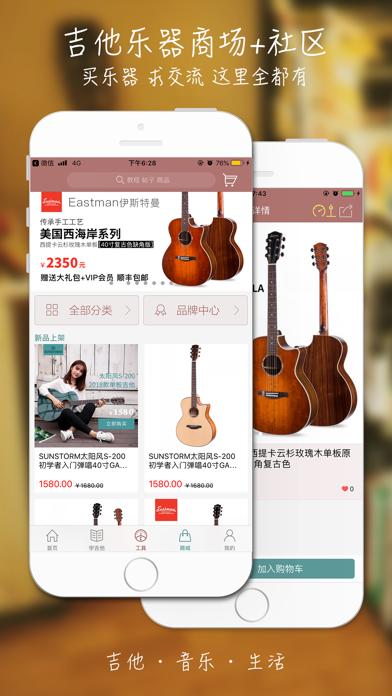 彼岸吉他 - 吉他爱好者的必备利器! screenshot four