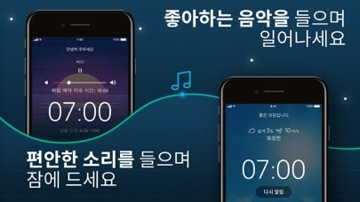 Sleepzy - 수면주기 알람 시계 for Windows