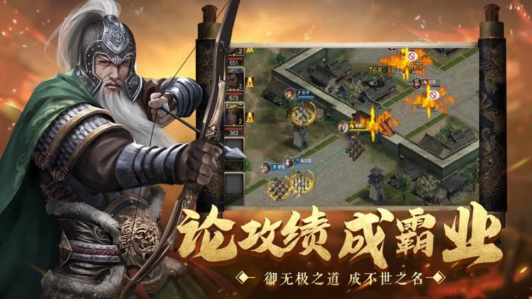 三国霸业:乱世纷争 screenshot-3