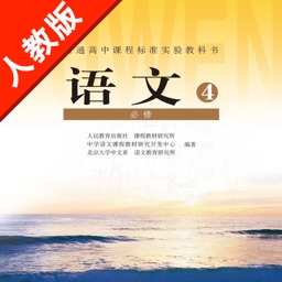 人教版高中课本语文必修4