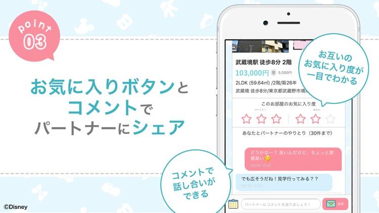 賃貸物件検索 ぺやさがし 同棲・二人暮らし向けお部屋探し screenshot-4