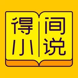 得间小说-看小说大全的电子书阅读平台