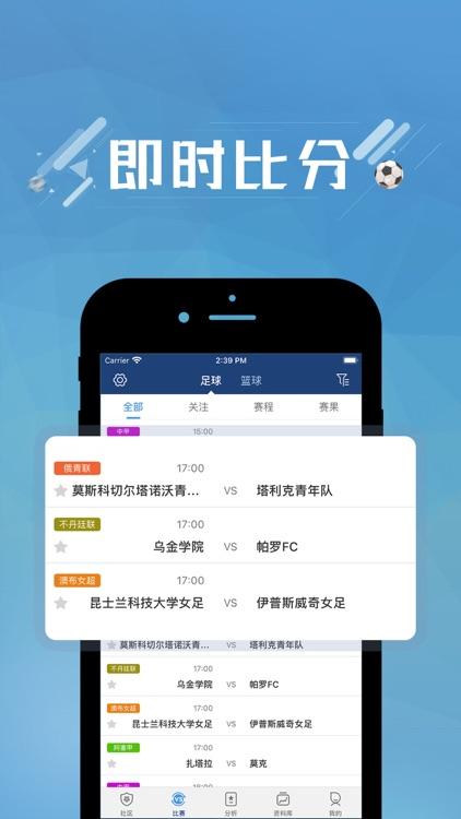 篮箭比赛-足球直播体育比分实况 screenshot-5