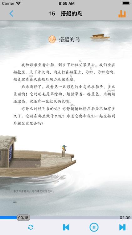 人教版小学课本语文三年级上册