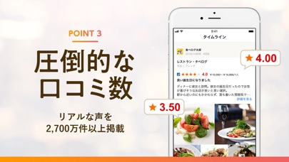 食べログ - お店探し・予約ができるグルメアプリスクリーンショット