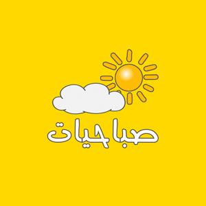 ملصقات صباح الخير - Stickers app