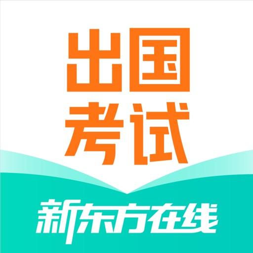 新东方出国考试
