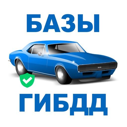 VIN Проверка авто ГИБДД ФССП