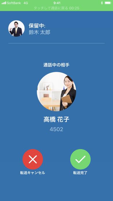 ConnecTalkアプリのスクリーンショット4