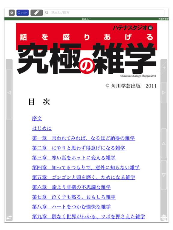 究極の雑学【角川学芸出版】(ONESWING)のおすすめ画像2