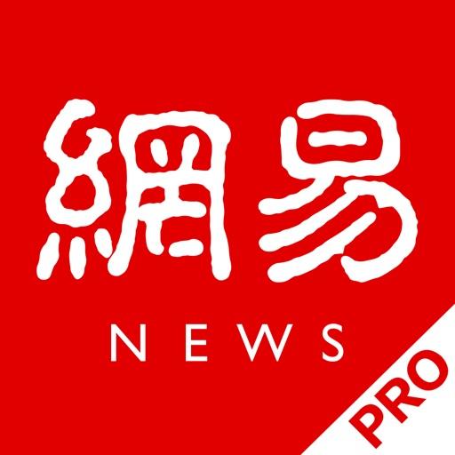 NetEase News Pro