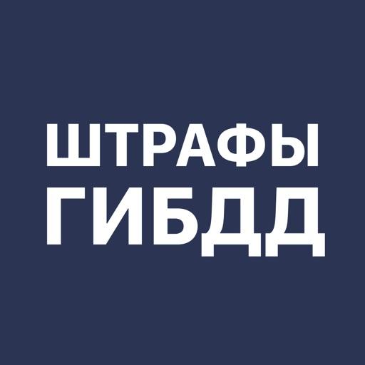 Штрафы ГИБДД ПДД с фото онлайн