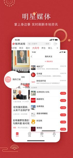 凤凰新闻-热点新闻资讯、娱乐短视频