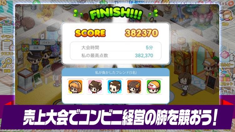 マイコンビニ コンビニ 経営 シミュレーション ゲーム screenshot-3