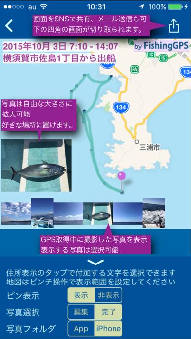 釣りの記録をGPS軌跡と共に:FishingGPSのおすすめ画像4