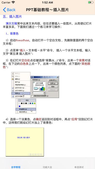 PPT自学教程 screenshot 2
