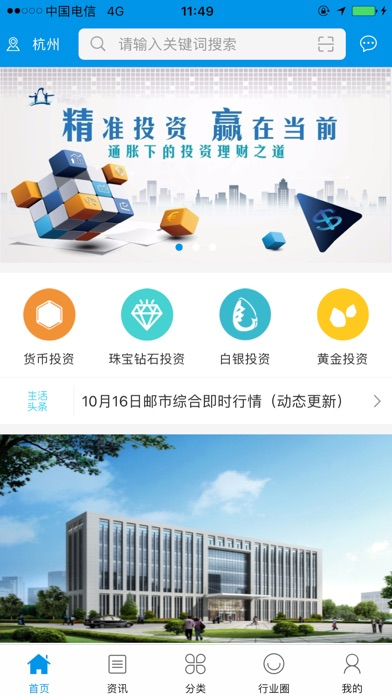 Screenshot for 投资资讯网 in Russian Federation App Store